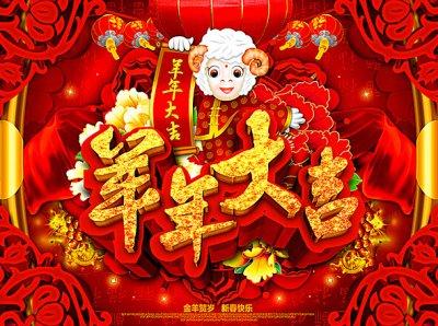 羊年春节快乐